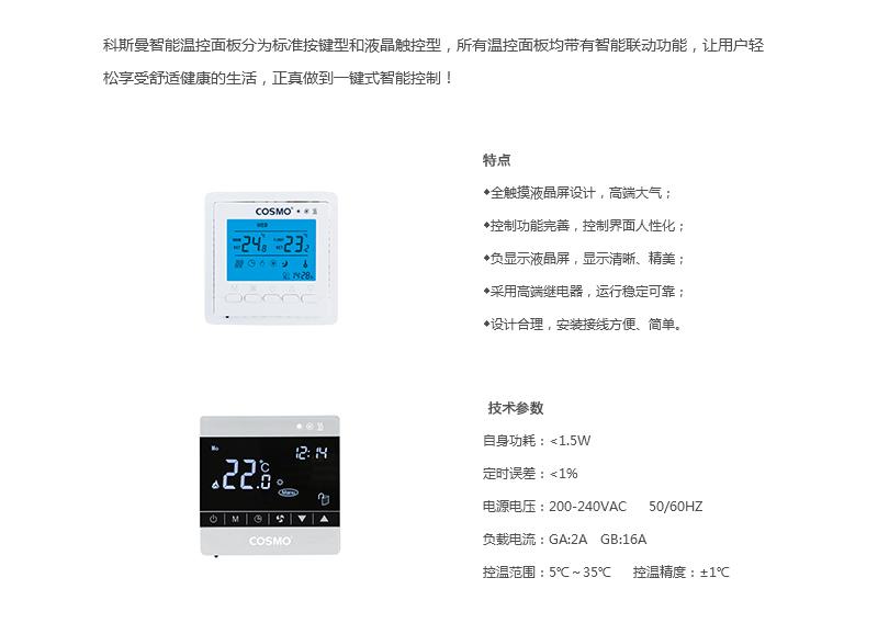 空调地暖二合一温控器.jpg