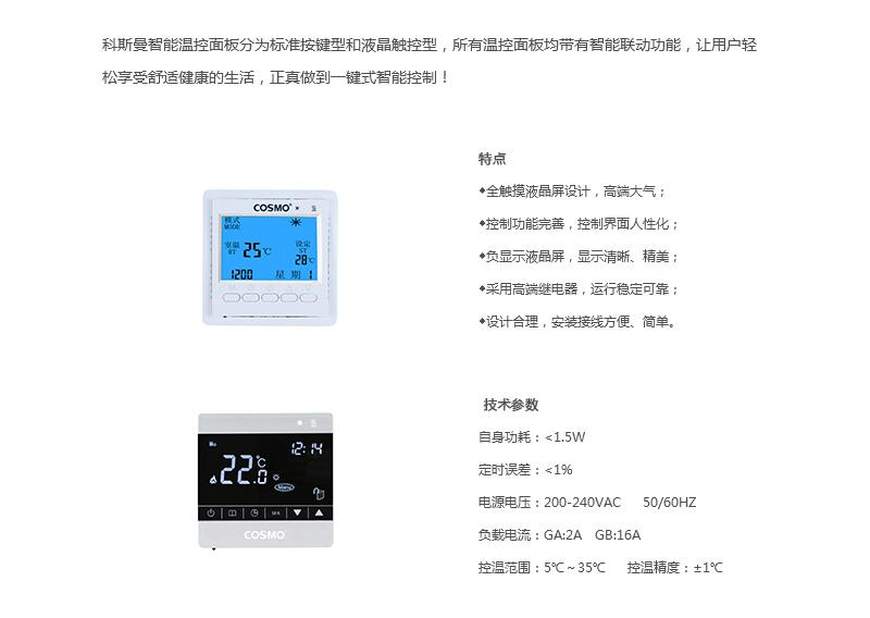地暖温控器.jpg